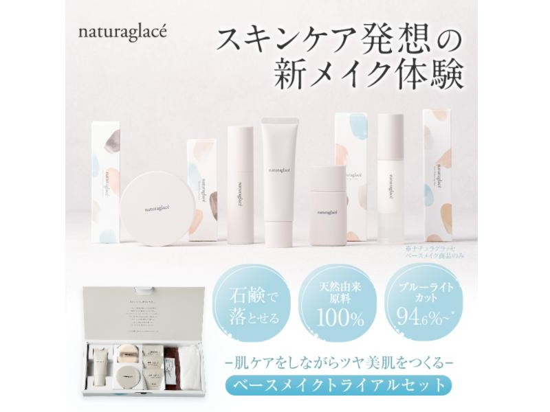 naturaglace-trial