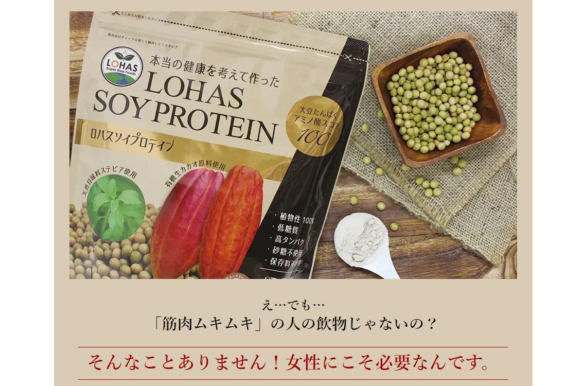 lohas soyprotein
