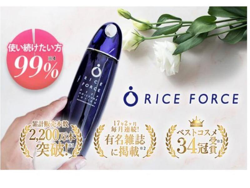 riceforce deepmoisture lotion